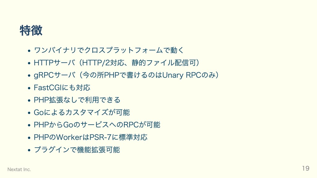 特徴 ワンバイナリでクロスプラットフォームで動く HTTPサーバ(HTTP/2対応、静的ファイ...