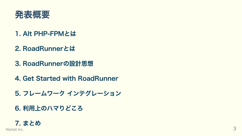 発表概要 1. Alt PHP-FPMとは 2. RoadRunnerとは 3. RoadRu...