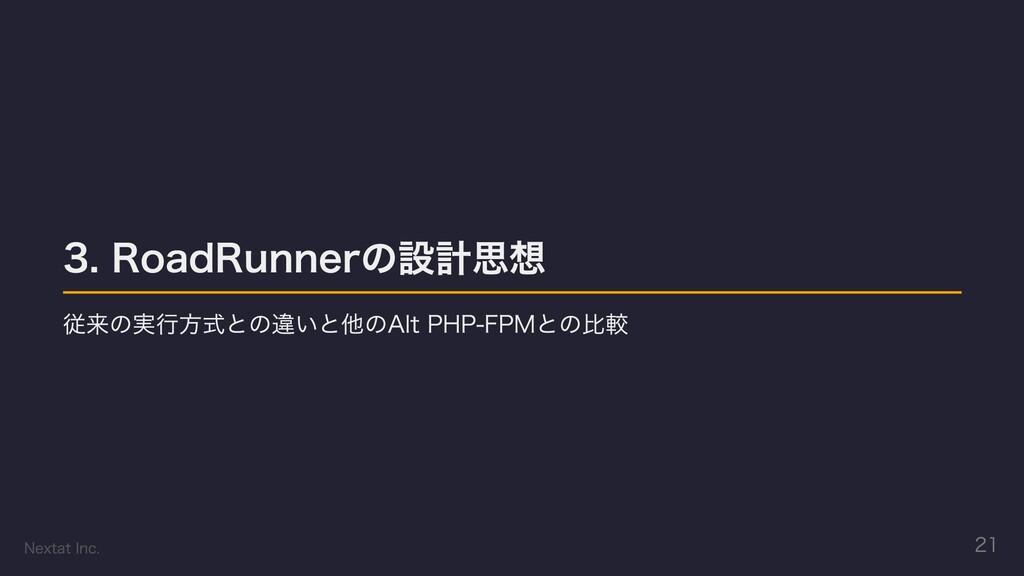 3. RoadRunnerの設計思想 従来の実行方式との違いと他のAlt PHP-FPMとの比...