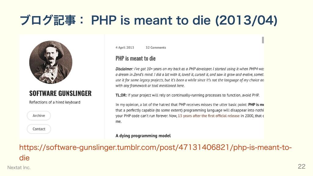 ブログ記事: PHP is meant to die (2013/04)   https://...