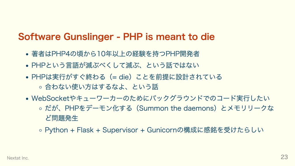 Software Gunslinger - PHP is meant to die 著者はPH...