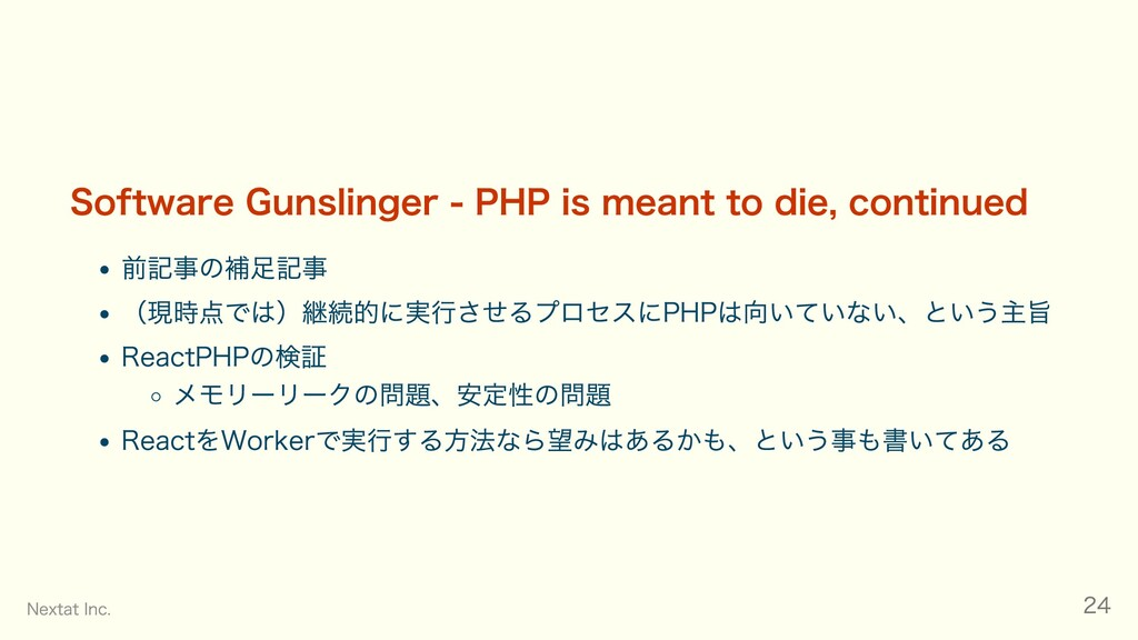 Software Gunslinger - PHP is meant to die, cont...