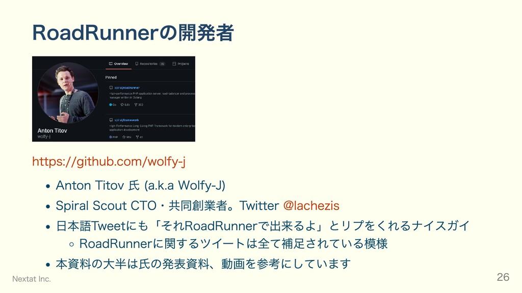 RoadRunnerの開発者 https://github.com/wolfy-j Anton...