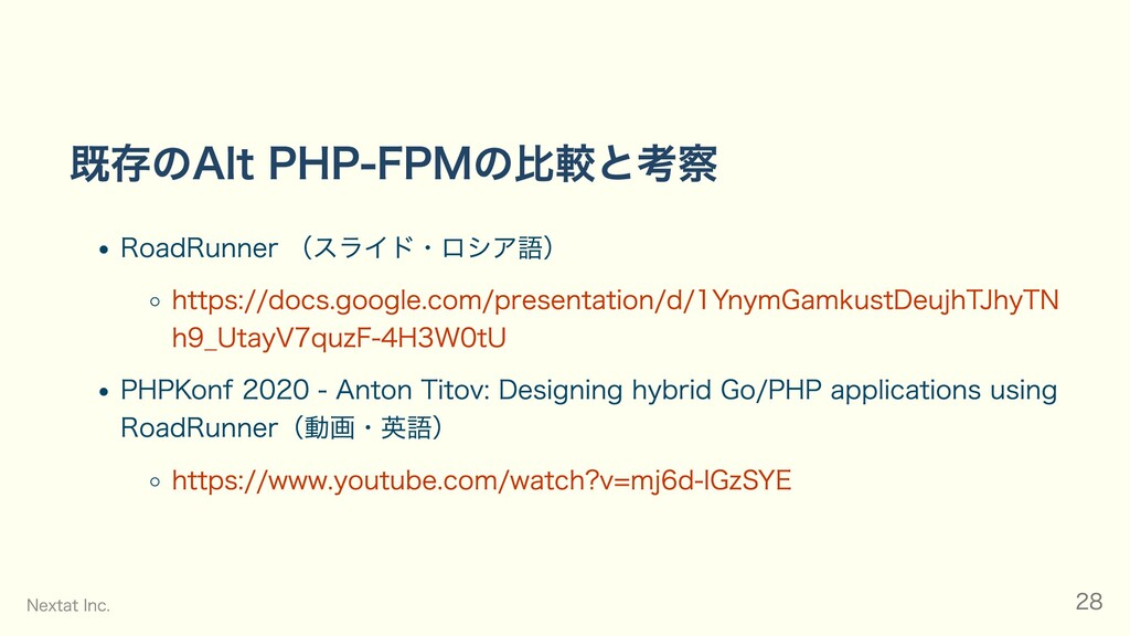 既存のAlt PHP-FPMの比較と考察 RoadRunner (スライド・ロシア語) htt...