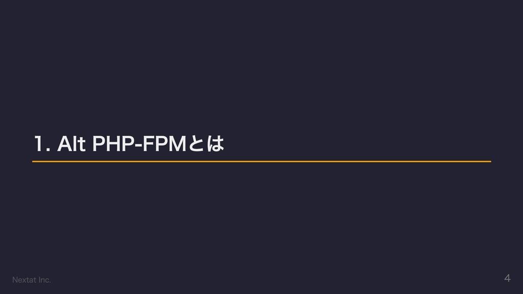 1. Alt PHP-FPMとは Nextat Inc. 4