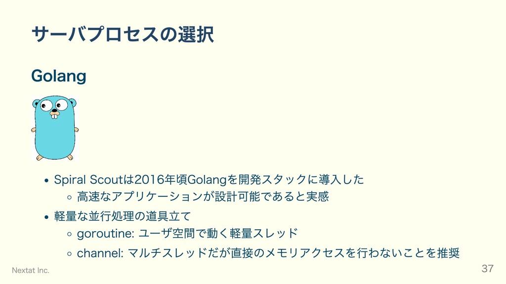 サーバプロセスの選択 Golang Spiral Scoutは2016年頃Golangを開発ス...
