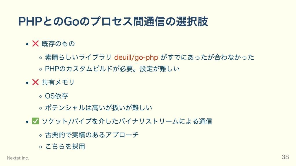 PHPとのGoのプロセス間通信の選択肢 既存のもの 素晴らしいライブラリ deuill/go-...