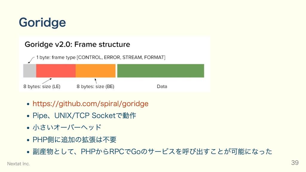 Goridge https://github.com/spiral/goridge Pipe、...