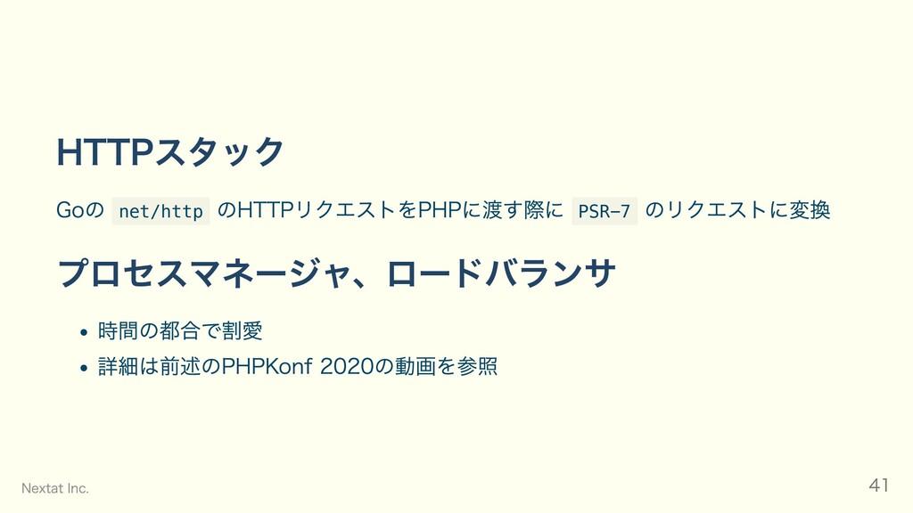 HTTPスタック Goの net/http のHTTPリクエストをPHPに渡す際に PSR-7...
