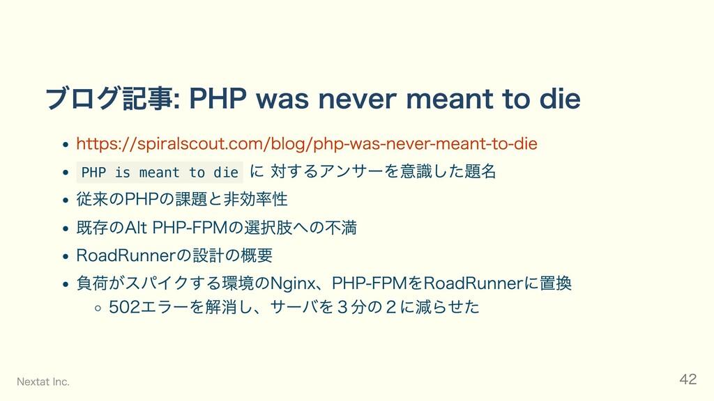 ブログ記事: PHP was never meant to die https://spira...