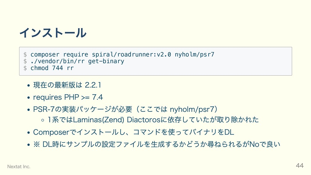 インストール $ composer require spiral/roadrunner:v2....
