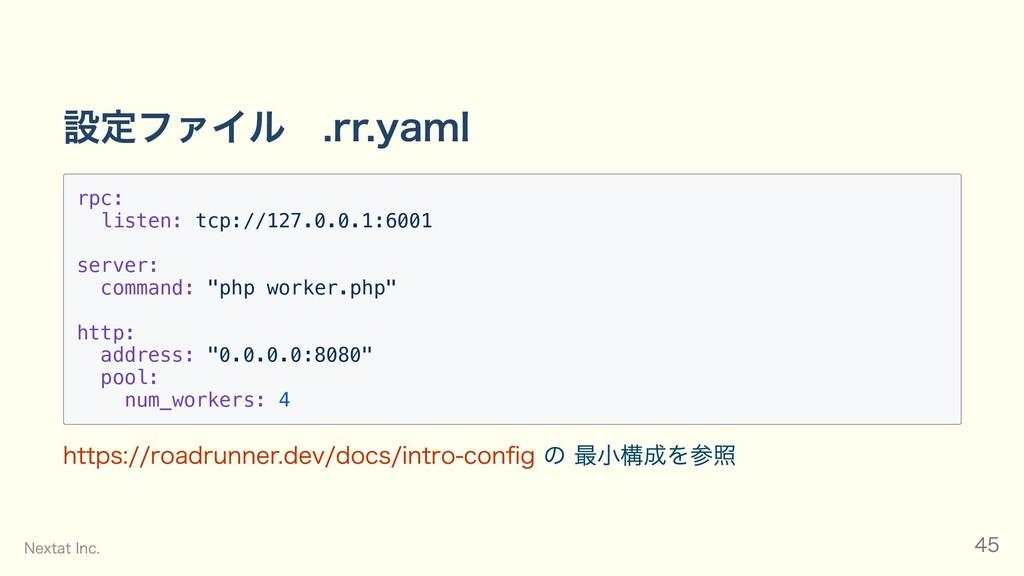 設定ファイル .rr.yaml rpc:  listen: tcp://127.0.0.1:6...