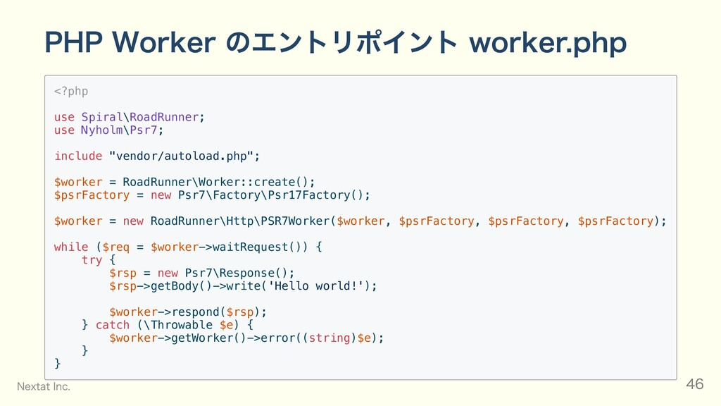 PHP Worker のエントリポイント worker.php <?php  use Spir...