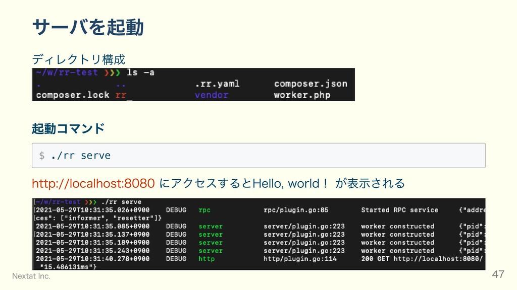 サーバを起動 ディレクトリ構成  起動コマンド $ ./rr serve   http://l...