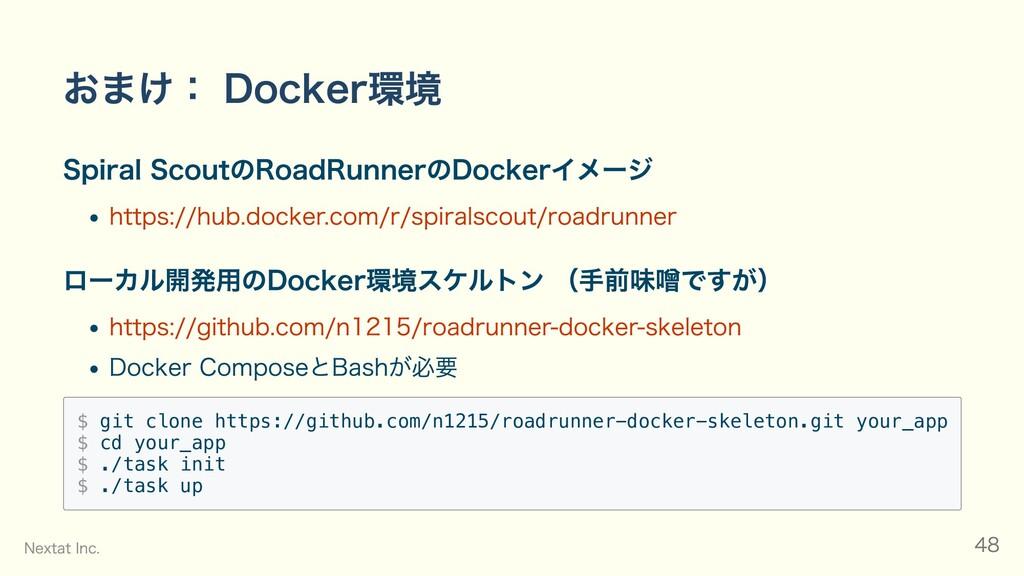 おまけ: Docker環境 Spiral ScoutのRoadRunnerのDockerイメー...