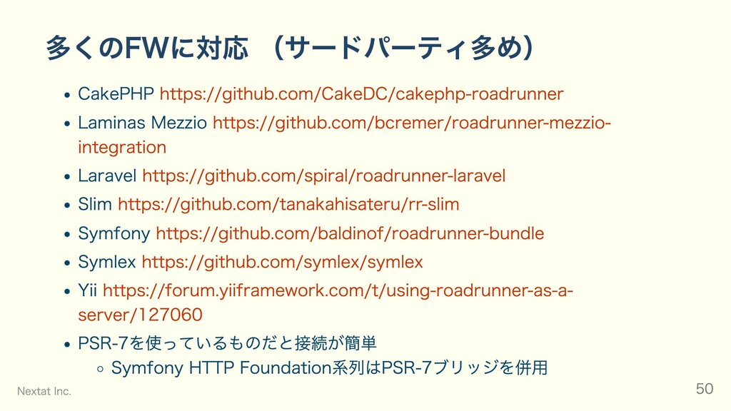 多くのFWに対応 (サードパーティ多め) CakePHP https://github.com...