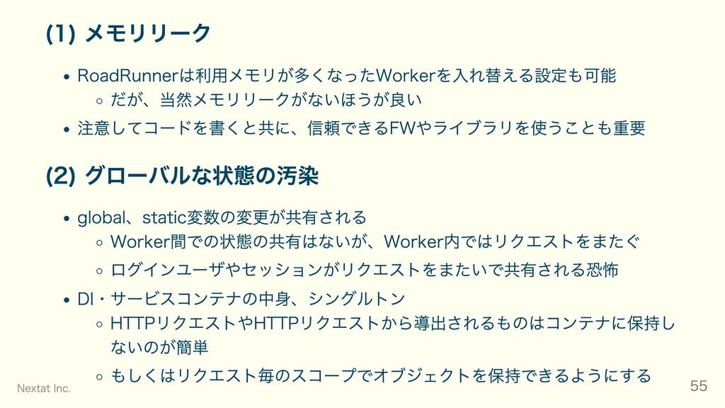 (1) メモリリーク RoadRunnerは利用メモリが多くなったWorkerを入れ替える設定...