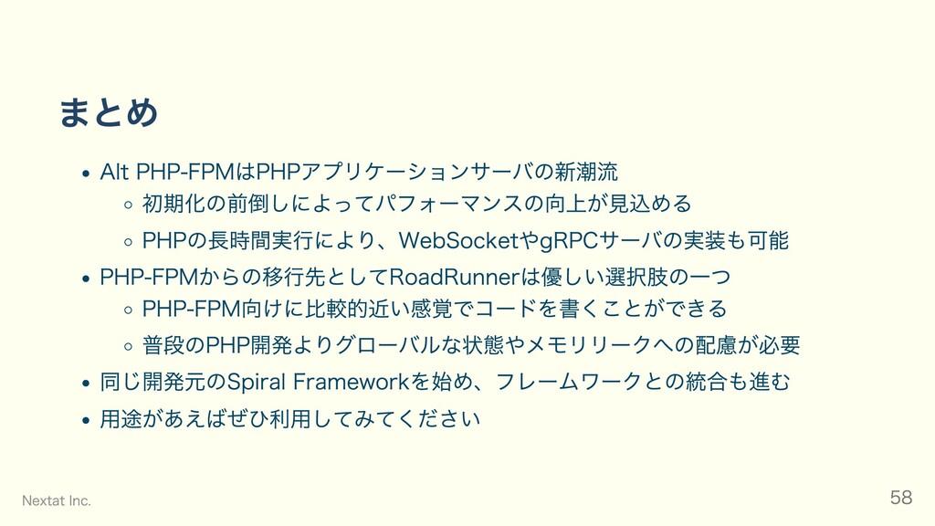 まとめ Alt PHP-FPMはPHPアプリケーションサーバの新潮流 初期化の前倒しによってパ...