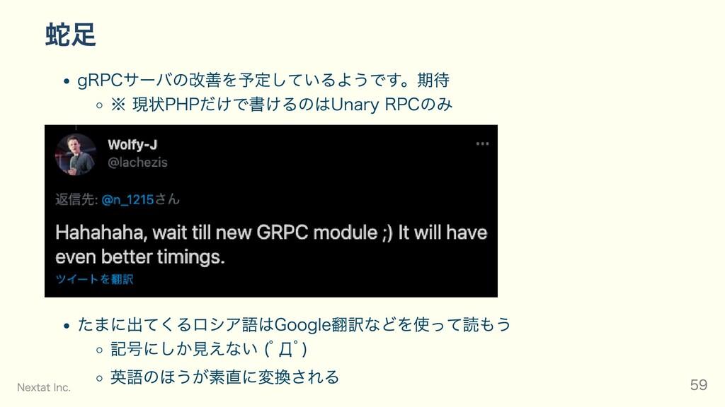 蛇足 gRPCサーバの改善を予定しているようです。期待 ※ 現状PHPだけで書けるのはUnar...