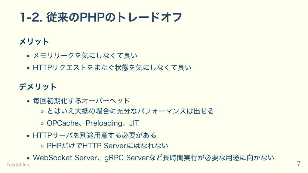 1-2. 従来のPHPのトレードオフ メリット メモリリークを気にしなくて良い HTTPリクエ...