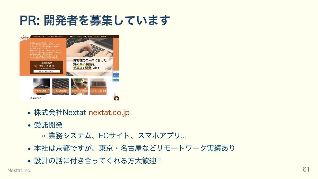 PR: 開発者を募集しています 株式会社Nextat nextat.co.jp 受託開発 業務...