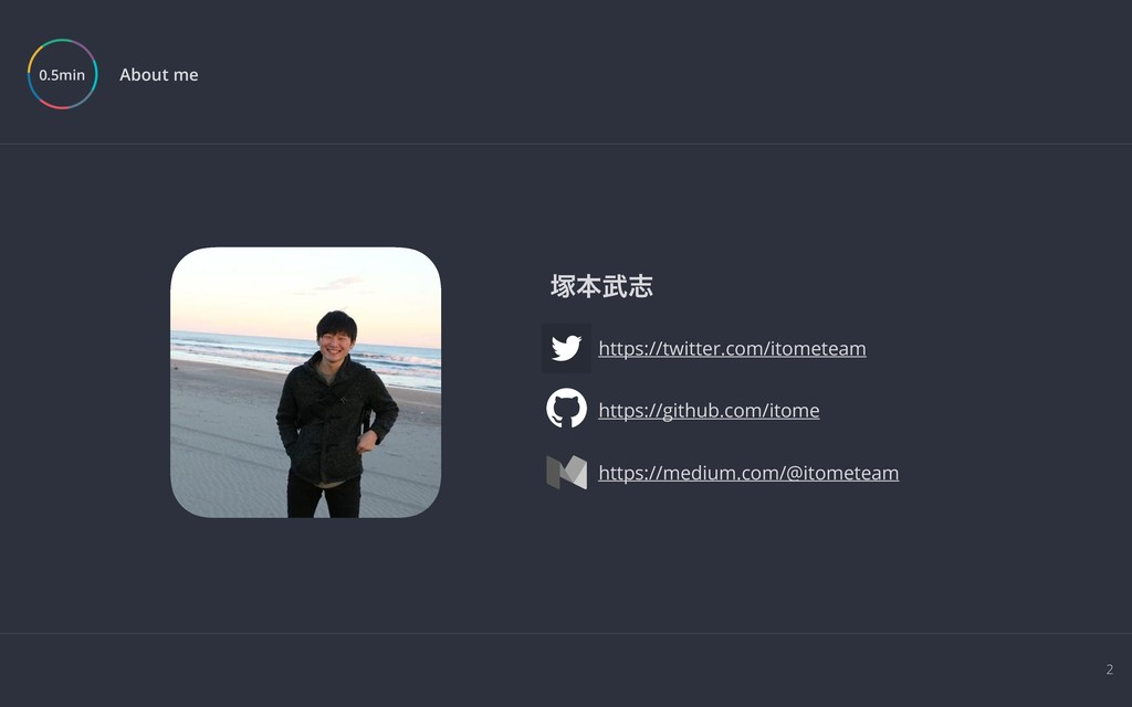 2 About me ௩ຊࢤ https://twitter.com/itometeam h...
