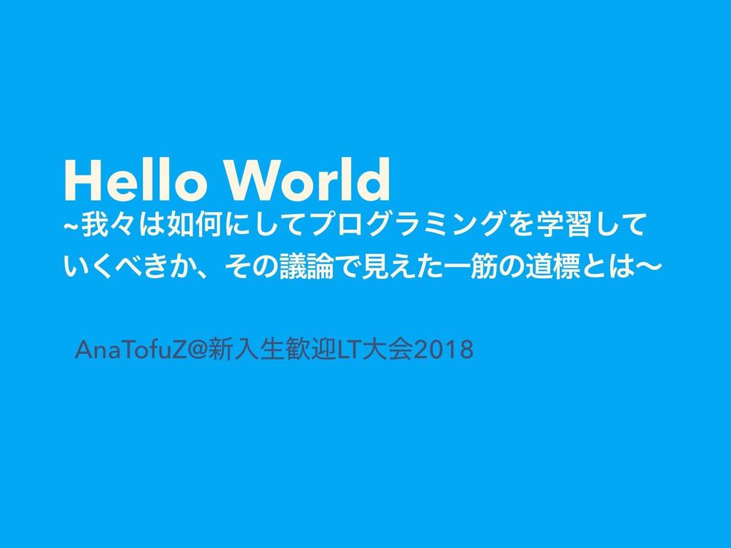 AnaTofuZ@৽ೖੜܴLTେձ2018 Hello World ~զʑԿʹͯ͠ϓϩ...