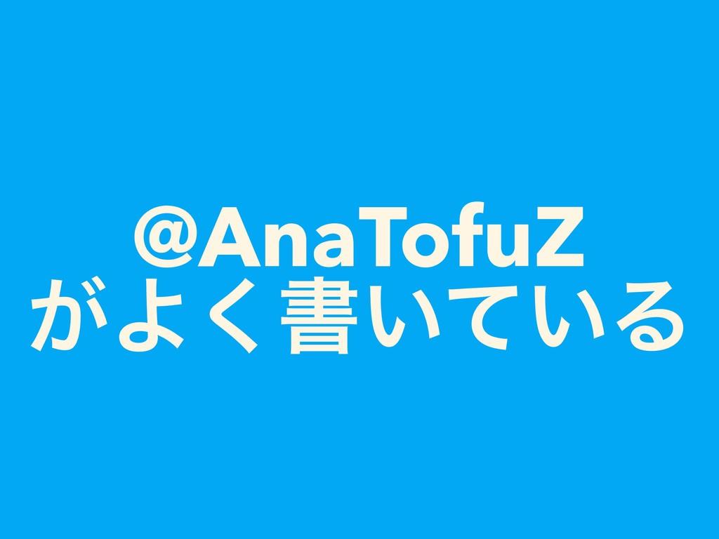 @AnaTofuZ ͕Α͘ॻ͍͍ͯΔ