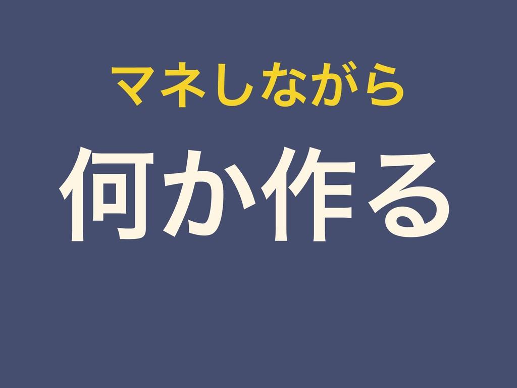 Կ͔࡞Δ Ϛω͠ͳ͕Β