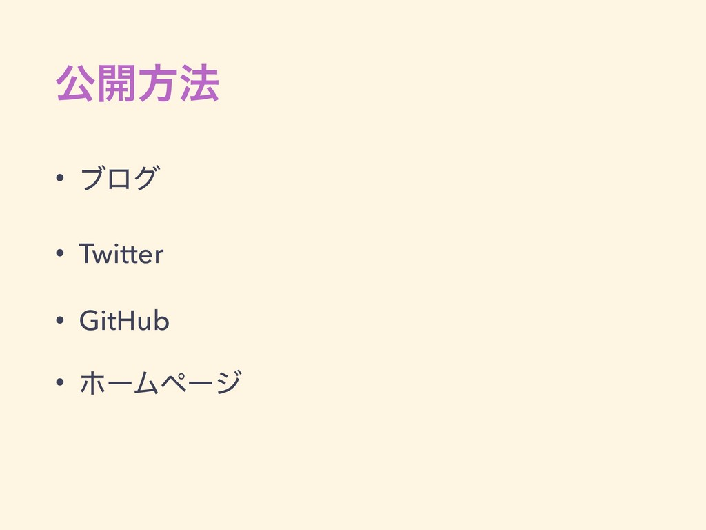 ެ։ํ๏ • ϒϩά • Twitter • GitHub • ϗʔϜϖʔδ