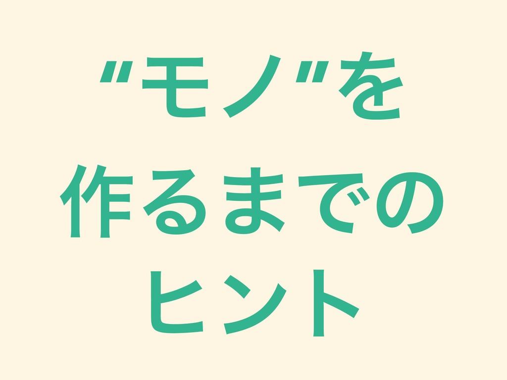 """""""Ϟϊ""""Λ ࡞Δ·Ͱͷ ώϯτ"""