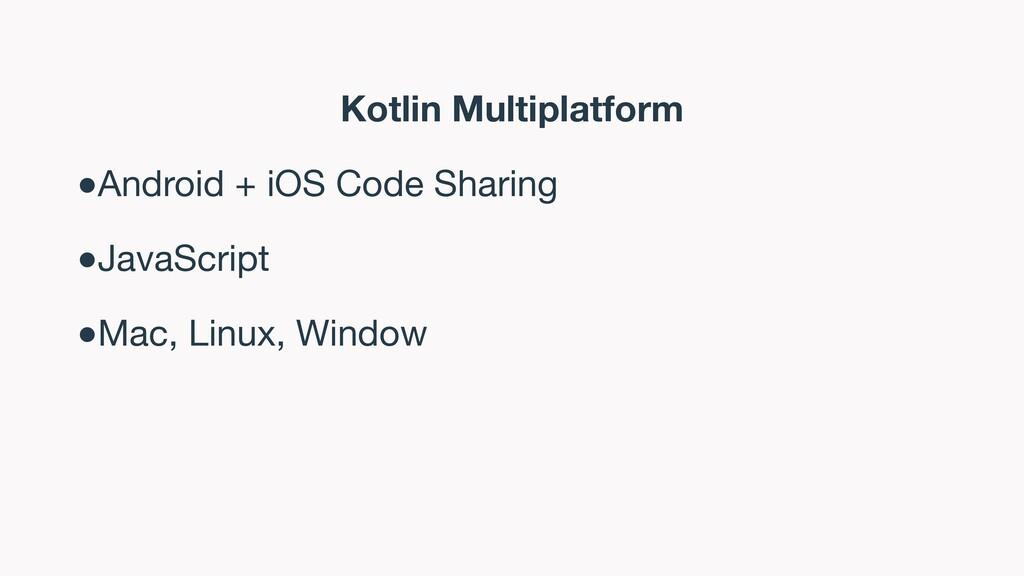 Kotlin Multiplatform ●Android + iOS Code Sharin...