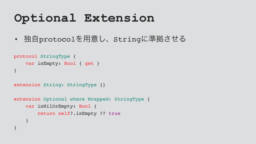 Optional Extension • ಠࣗprotocolΛ༻ҙ͠ɺStringʹ४ڌͤ͞...