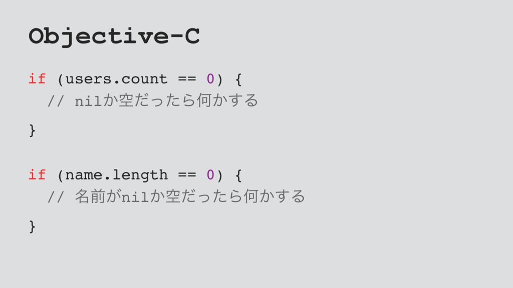 Objective-C if (users.count == 0) { // nil͔ۭͩͬͨ...