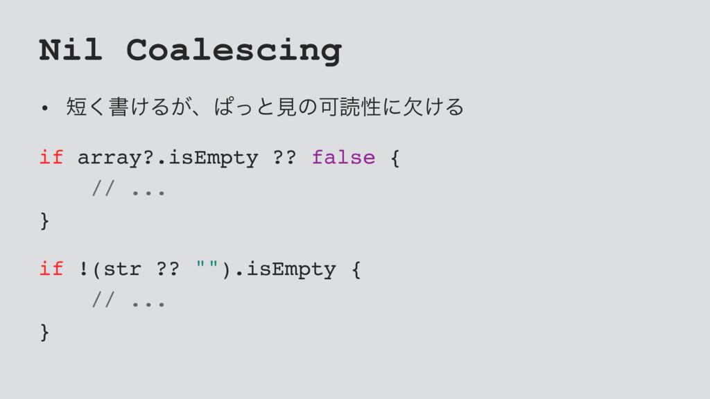 Nil Coalescing • ͘ॻ͚Δ͕ɺͺͬͱݟͷՄಡੑʹ͚ܽΔ if array?....