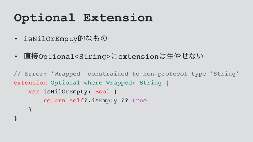 Optional Extension • isNilOrEmptyతͳͷ • Optio...