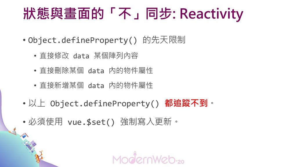 狀態與畫面的「不」同步: Reactivity • Object.defineProperty...