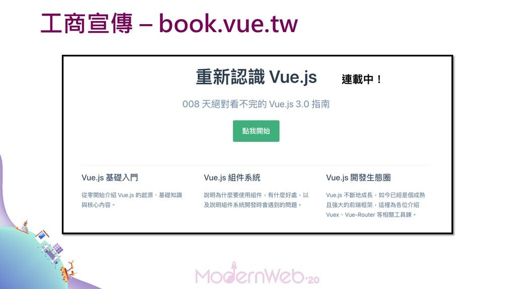 工商宣傳 – book.vue.tw