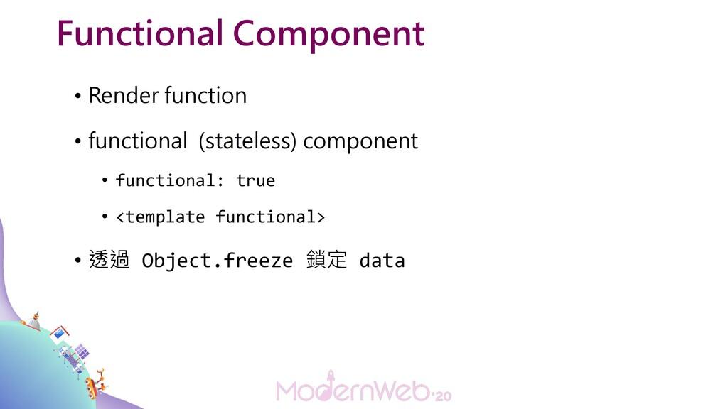 Functional Component • Render function • functi...