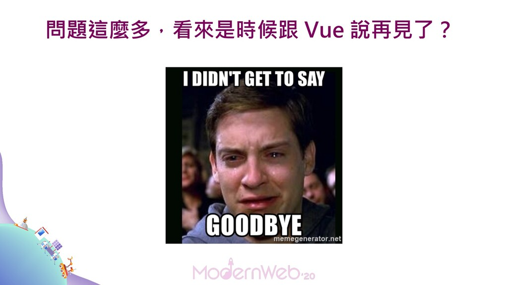 問題這麼多,看來是時候跟 Vue 說再見了?