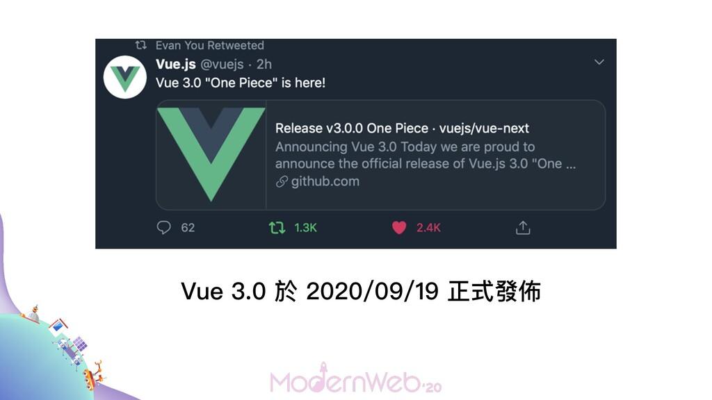 Vue 3.0 於 2020/09/19 正式發佈