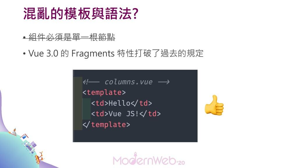 混亂的模板與語法? • 組件必須是單一根節點 • Vue 3.0 的 Fragments 特性...