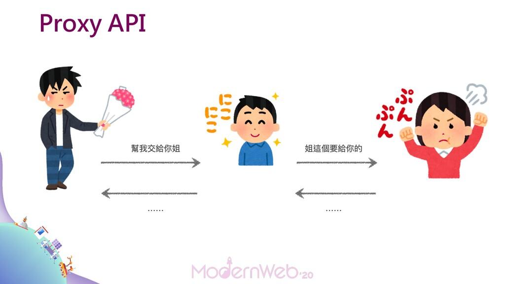 Proxy API
