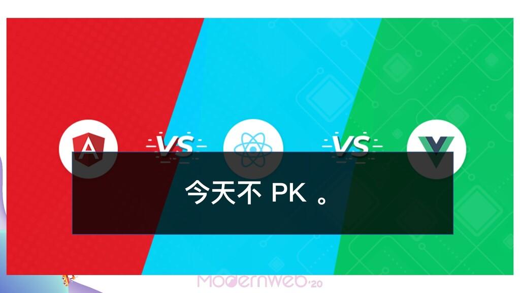 今天不 PK 。