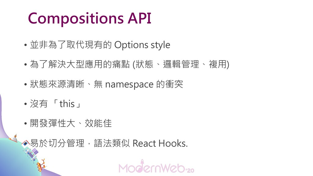 Compositions API • 並非為了取代現有的 Options style • 為了...