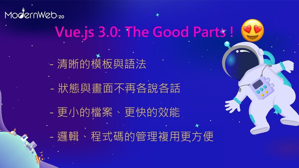 Vue.js 3.0: The Good Parts ! - 狀態與畫面不再各說各話 - 更小...