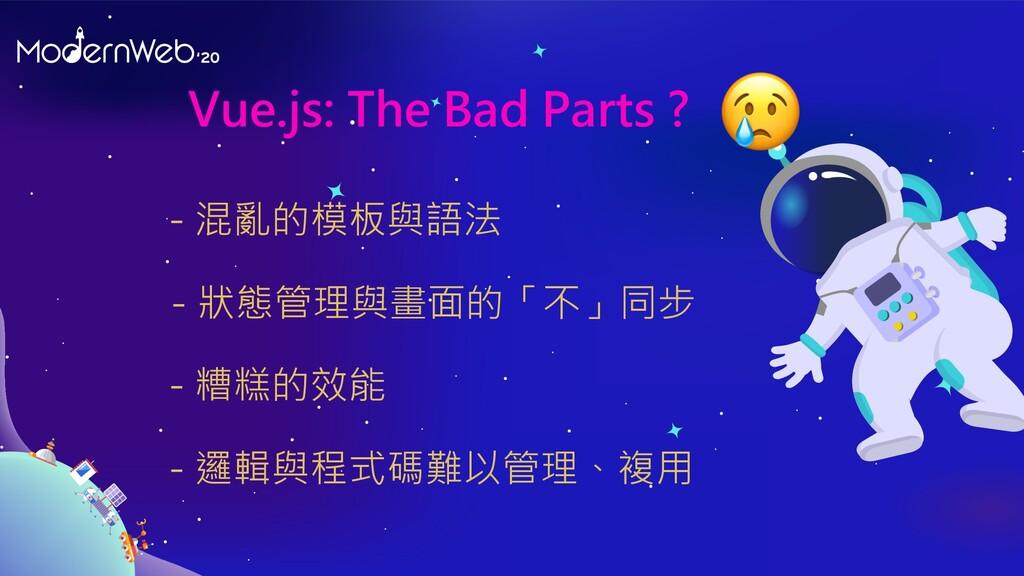 Vue.js: The Bad Parts ? - 狀態管理與畫面的「不」同步 - 糟糕的效能...