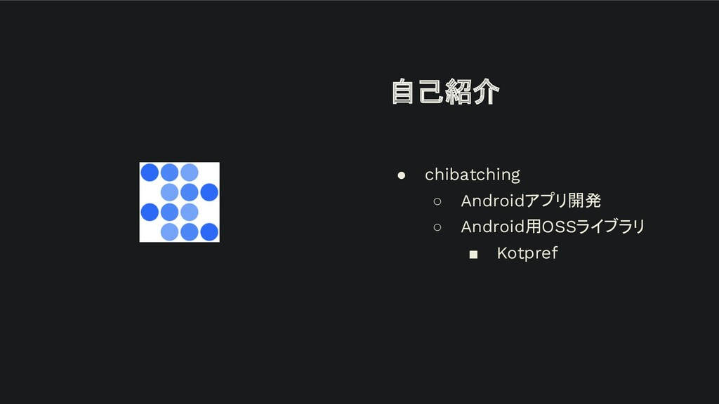 ● chibatching ○ Androidアプリ開発 ○ Android用OSSライブラリ...