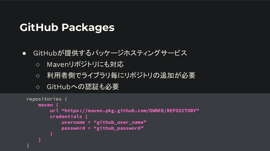 GitHub Packages ● GitHubが提供するパッケージホスティングサービス ○ ...
