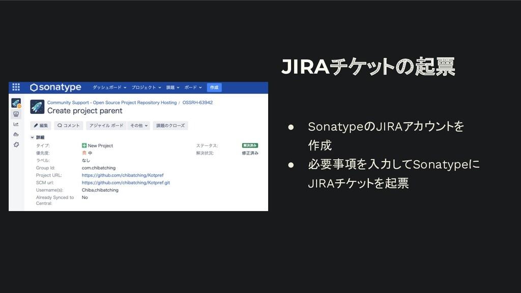 JIRAチケットの起票 ● SonatypeのJIRAアカウントを 作成 ● 必要事項を入力し...